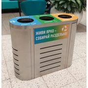 """Урна для раздельного сбора мусора  """"УРН-31А"""""""